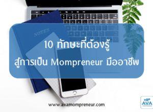 10 ทักษะที่ต้องรู้ สู่การเป็น Mompreneur มืออาชีพ