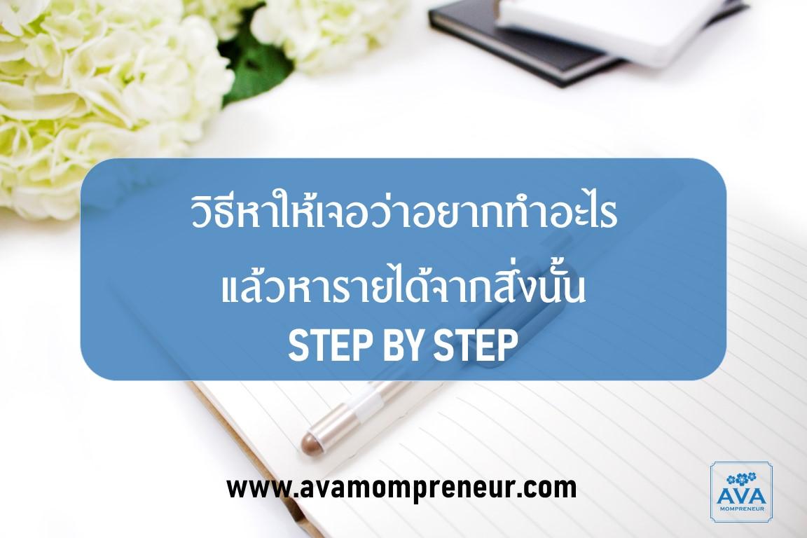 วิธีหาให้เจอว่าอยากทำอะไร แล้วหารายได้จากสิ่งนั้น STEP BY STEP.02