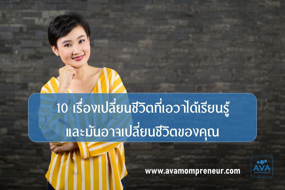 10 เรื่องเปลี่ยนชีวิตที่เอวาได้เรียนรู้ และมันอาจเปลี่ยนชีวิตของคุณ