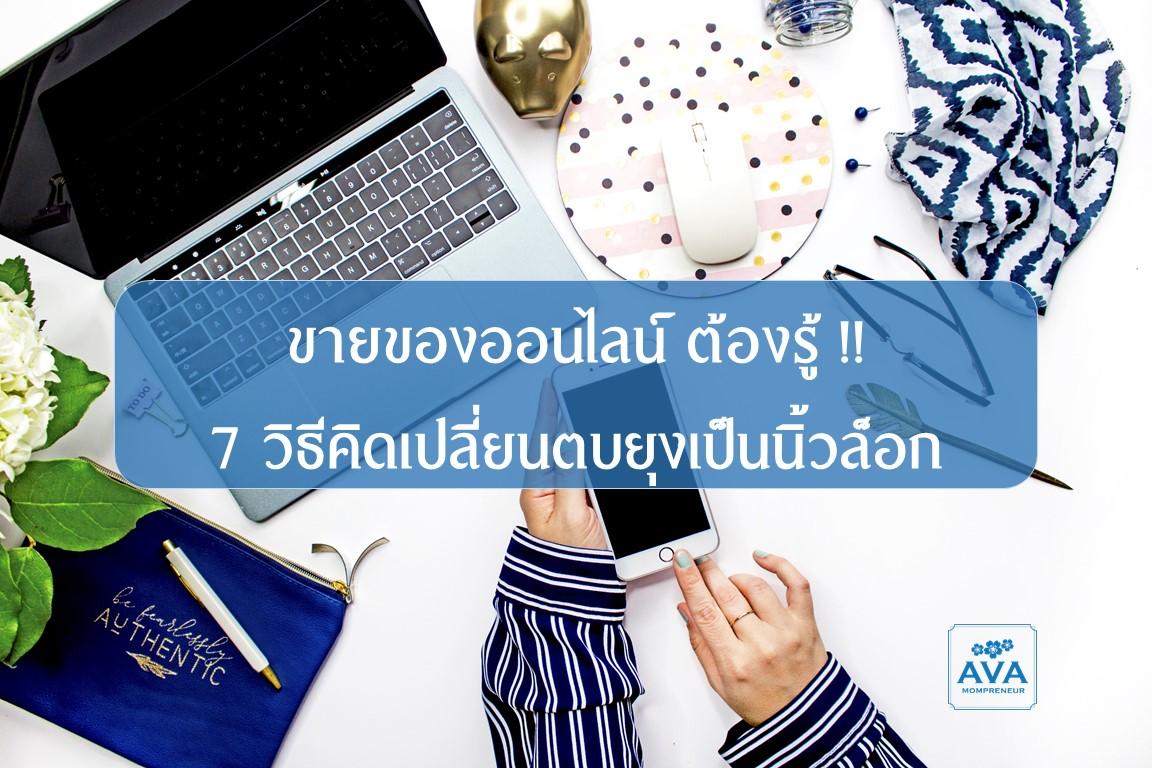 #12 : ขายของออนไลน์ต้องรู้ไว้ 7 วิธีคิดเปลี่ยนตบยุงเป็นนิ้วล็อก cover