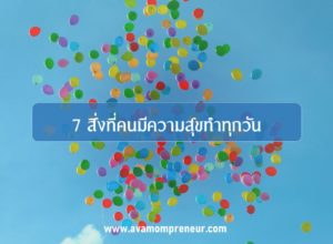 #16 : 7 สิ่งที่คนมีความสุขทำทุกวัน