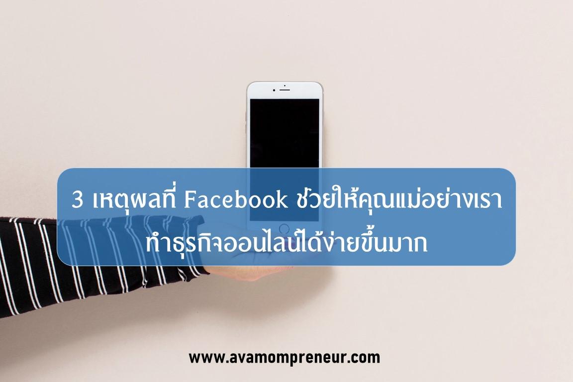 #17 : 3 เหตุผลที่ facebook ช่วยให้คุณแม่อย่างเราทำธุรกิจออนไลน์ได้ง่ายขึ้นมาก