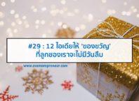 #29 : 12 ไอเดียให้ของขวัญที่ลูกของเราจะไม่มีวันลืม